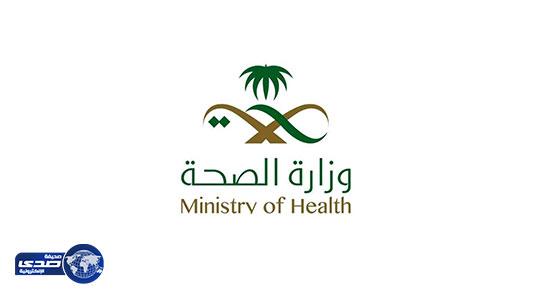 """"""" الصحة """" تغلق أندية المستوصفات والمجمعات الطبية المخالفة"""