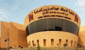 """مكتبة الملك عبد العزيز تقيم حفل توقيع كتاب """" عندما أكبر """""""