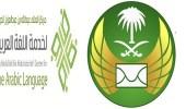 """مركز خدمة اللغة العربية و """" البريد """" يطلقان مسابقة """" ساعي """""""