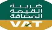 القيمة المضافة: تنفي المعلومات المتداولة بشأن عدم تطبيق الضريبة