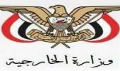 الحكومة اليمنية توجه مذكرة للأمم المتحدة بشأن حجز مليشيا الحوثي المدعومة من إيران لحسابات بنكية