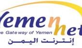 إنهاء سيطرة الحوثيين على الإنترنت خلال أسبوعين