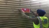 مدني أحد المسارحة في جازان يغلق 10 محلات مخالفة لأنظمة السلامة