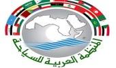 """"""" العربية للسياحة """" تدعو للاحتفال بيوم السياحة العربي"""