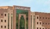 مستشفى الملك فيصل تعلن 7 وظائف صحية في الرياض
