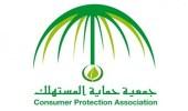 حماية المستهلك توضح طريقة شراء حقيبة سفر مناسبة