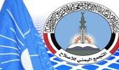 الأحزاب اليمنية تستنكر الجرائم التي ترتكبها ميلشيا الحوثي الانقلابية