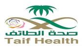 """"""" صحة الطائف """" تعتبر شكوى فساد مالي وإداري بإحدى مستشفياتها قديمة"""