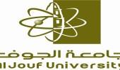 فتح باب القبول والتسجيل للفصل الدراسي الثاني بجامعة الجوف
