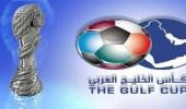 الكويت تستضيف دورة الخليج لكرة القدم بدلًا من قطر