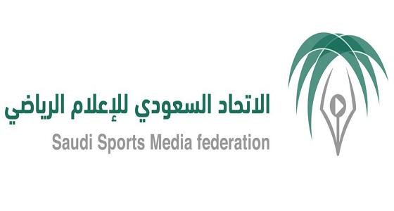 إطلاق شعار الاتحاد السعودي للإعلام الرياضي