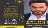 تامر حسني يحتفل برأس السنة في الإمارات