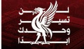 """صفحة """" ليفربول """" تحتفل باليوم العالمي للغة العربية"""