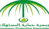 حماية المستهلك: 5 أوقات يحظر فيها فصل الكهرباء