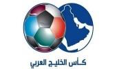 """مسؤول بالفيفا يكشف خطوات جعل """" كأس الخليج """" بطولة رسمية"""