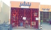 بالصور.. إغلاق 43 محلا واستبعاد 159 عاملا بشمال الرياض
