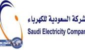 برامج تأهيل للتوظيف بالشركة السعودية للكهرباء