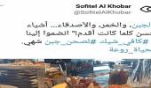 مواطنون يصدمون من فندق الخبر.. أعلن تقديمه الخمر مع الجبن