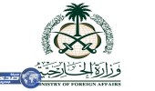""""""" الخارجية """" تعلن الوقوف مع أفغانستان ضد الإرهاب"""