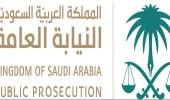 النيابة العامة تعلن قرارًا جديدًا خاصًا بالإجراءات الجزائية
