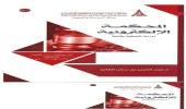 عبدالعزيز الغانم يحصل على الدكتوراه في الشريعة والقانون