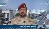رئيس شعبة الإعلام العسكري بالجيش اليمني: انهيار تام في صفوف الحوثيين