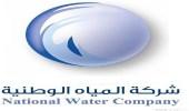 شركة المياه الوطنية تدير توزيع ونقلالمياه بمعرض جدة للكتاب