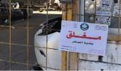 بالصور.. أمانة الرياض تُغلق 228 محلًا بالحائر.. وتُحذر أهالي الروضة