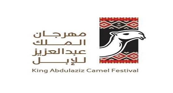 اليوم .. إعلان الإحصائية العددية لجائزة الملك عبد العزيز لمزايين الإبل