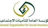 تعرف على تعديلات لائحة التسجيل والاشتراكات لنظام التأمينات الاجتماعية