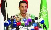 المتحدث الرسمي باسم قوات التحالف يعبر عن الأسف لما ورد في بيان منسق الشؤون الإنسانية في اليمن