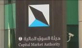 """"""" تداول """" تعلن شروط استثمار الأجانب غير المقيمين في السوق الموازية"""
