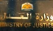 وزارة العدل: طلبات التنفيذ تجاوزت 17 مليار ريال