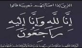 وفاة حرم عميد أسرة العبدالرضاء بالإحساء