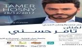 تامر حسني في الأردن نهاية ديسمبر