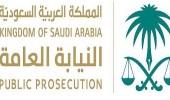 النيابة العامة: السجن 5 سنوات وغرامة 400 ألف ريال عقوبة التزوير