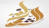 """بالصور.. مدير مكتب تعليم شرق الرياض يكرم الفائزين بجائزة """" رائد الشرق """""""