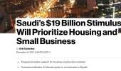 """إشادات أمريكية حول """" برامج تحفيز القطاع الخاص """" بالمملكة"""