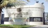كلية السياحة بجامعة المؤسس تعلن عن وظائف شاغرة للمواطنين
