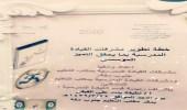 تعليم مكة يختتم سلسلة من الورش التربوية الخاصة بلقاء رؤساء أقسام القيادة المدرسية