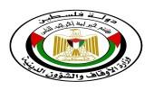 فلسطين: مواقف المملكة ثابتة منذ عهد الملك المؤسس في دعم قضيتنا