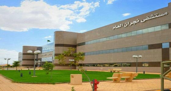 300 ألف مراجع لمستشفيات نجران خلال الربع الأول من 2017