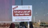 بلدية المجمعة تغلق مطعم يشتبه في تسببه بتسمم غذائي لـ 5 أشخاص