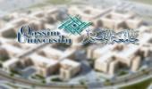 """بسبب """" تقديم خدمات مخالفة """".. جامعة القصيم تلغي تصريح بيت الخبرة"""