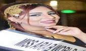 بالفيديو.. انتقاد ملكة جمال السعودية
