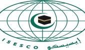 ايسيسكو تدعو لضمان حقوق الشعب الفلسطيني المشروعة
