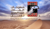 لجنة تحكيم جائزة الملك عبد العزيز لمزايين الإبل تعلن أسماء الفائزين في فئة الجْمل 100 مجاهيم