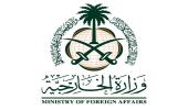 وزارة الخارجية: المملكة تدين هجوما استهدف فندقا بكابول