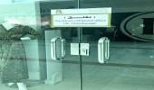 بالصور.. أمانة نجران تغلق 4 محال تجارية مخالفة
