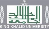 6 وظائف هندسية شاغرة لدى جامعة الملك خالد